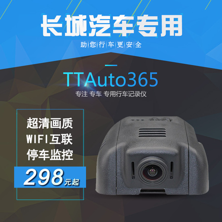 长城H2行车记录仪