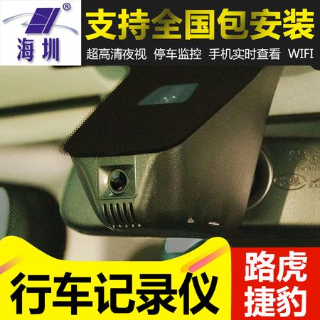 海圳17款路虎揽胜运动极光专用捷豹XFL发现神行隐藏式行车记录仪