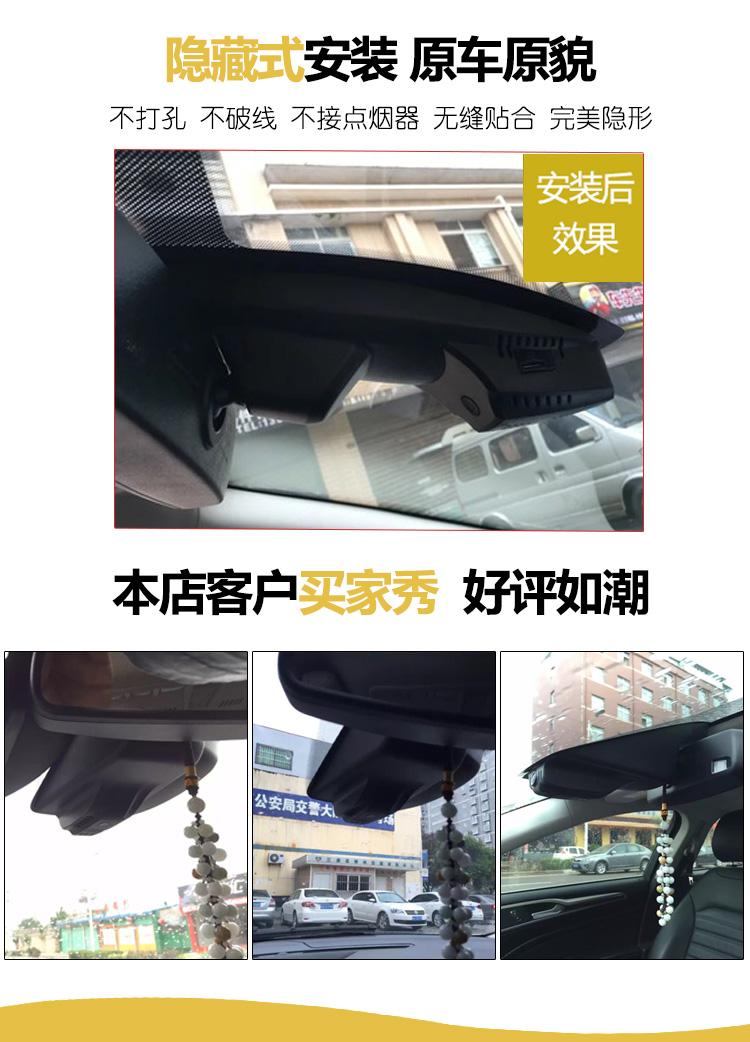 福特蒙迪欧行车记录仪隐藏安装,不打孔,不破线,无缝贴合,完美隐形。