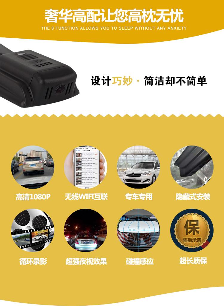 雪铁龙C5行车记录仪,高清1080p,无限wifi互联,专车专用,隐藏安装等等
