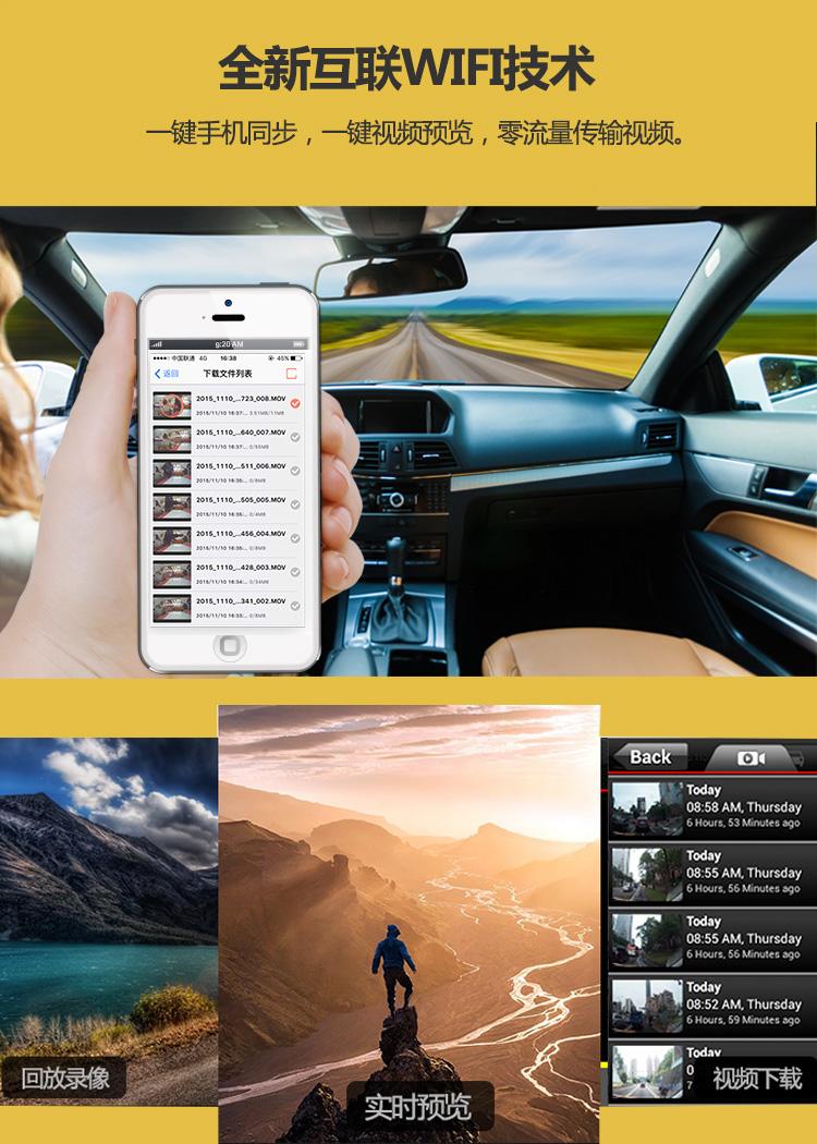 雪铁龙C5行车记录仪全球互联WiFi技术
