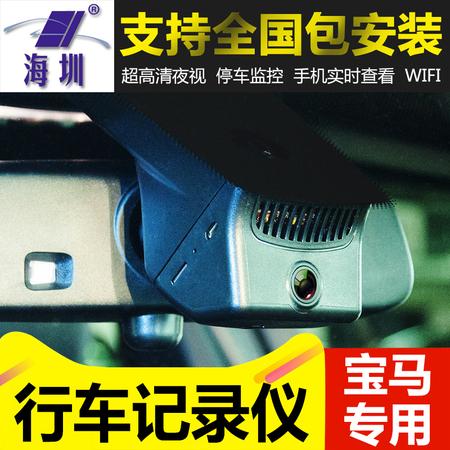 海圳宝马行车记录仪隐藏式3系5系7系X1X3X4X5专用mini高清夜视