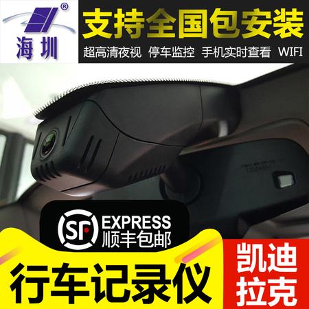 海圳凯迪拉克专用原厂行车记录仪隐藏式SRX/XT5/ATSL/ATS/XTS/SLS